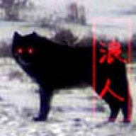 ronin_wolf